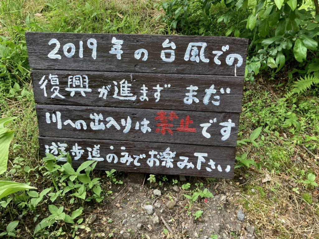 北軽井沢オートキャンプ場「きたかる」の川の出入りは禁止