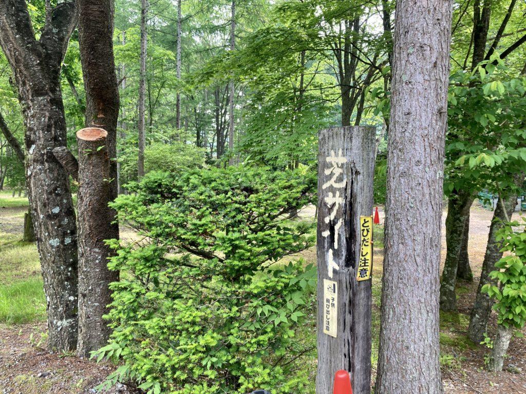 北軽井沢オートキャンプ場「きたかる」の芝サイト