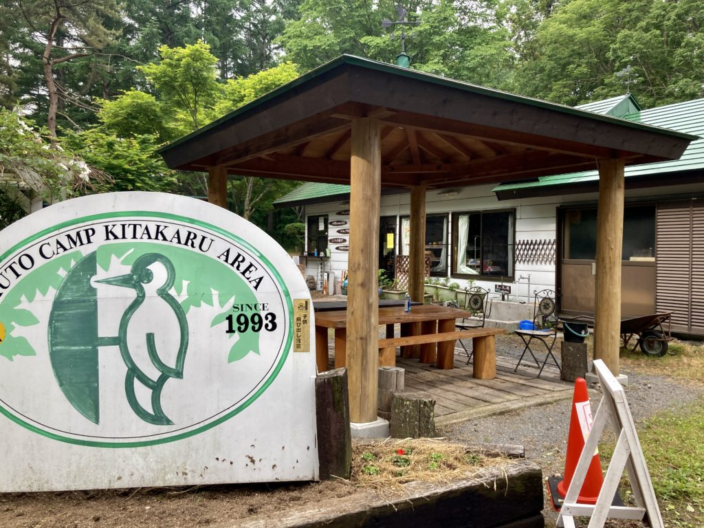 北軽井沢オートキャンプ場「きたかる」の管理棟と東屋