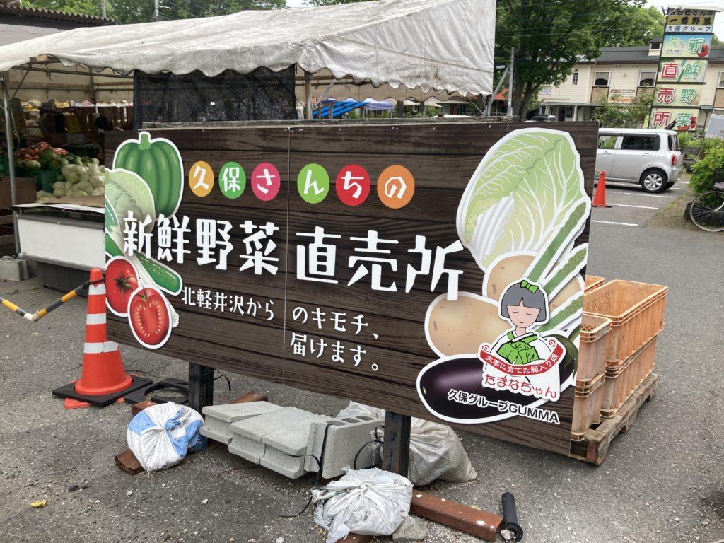 北軽井沢オートキャンプ場「きたかる」の近くの野菜直売所