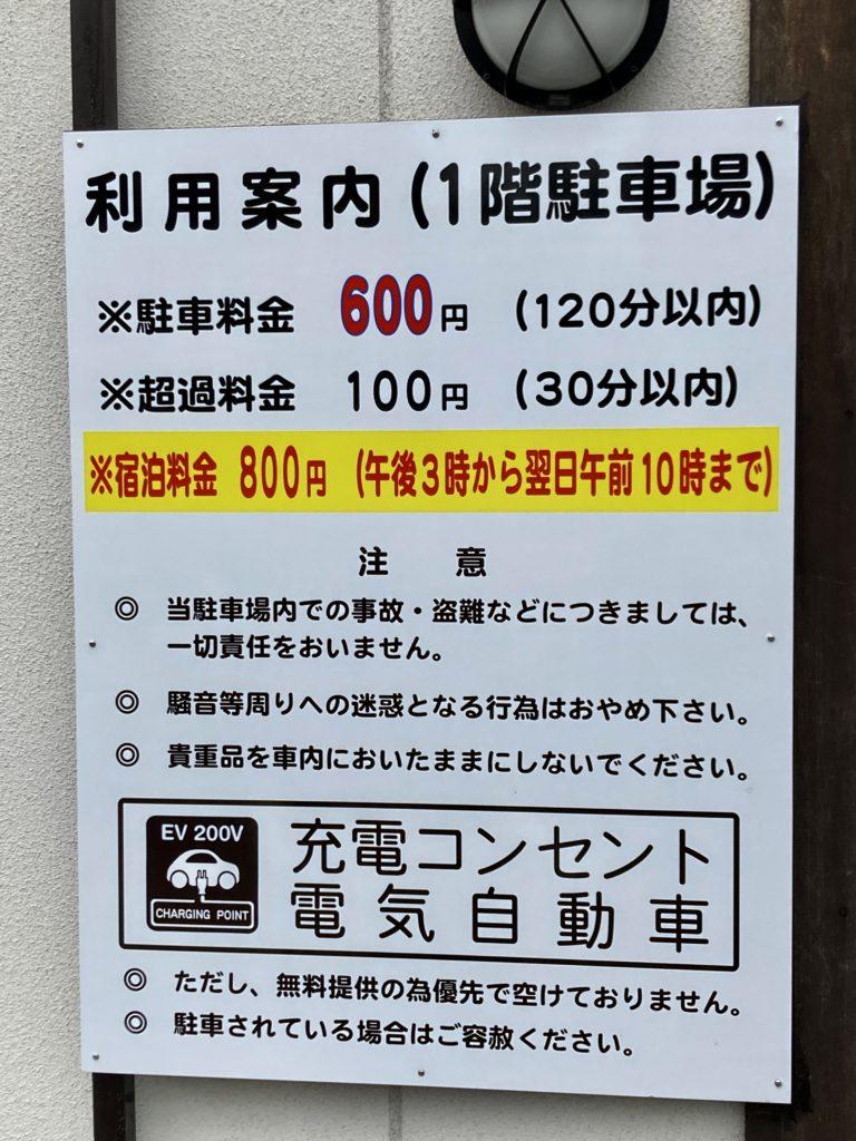 草津温泉「湯畑観光駐車場」で1階の駐車場料金