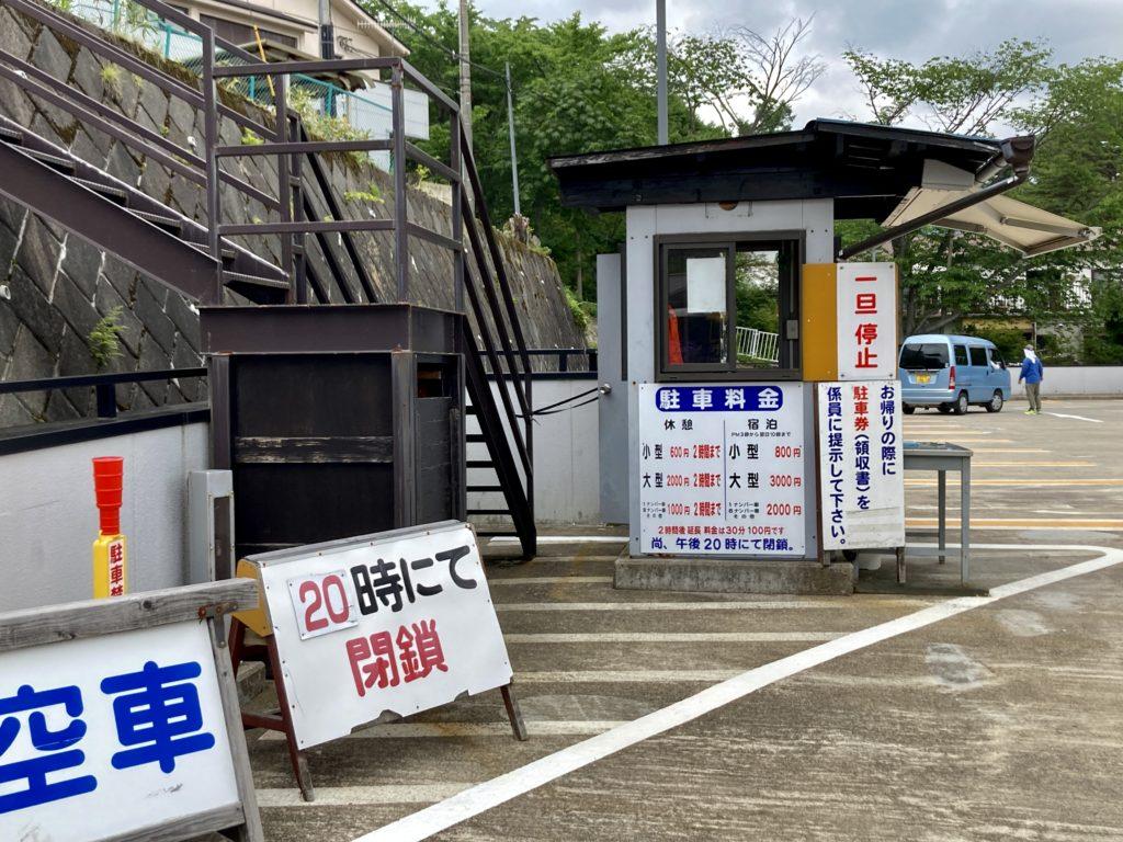 草津温泉「湯畑観光駐車場」で二階の駐車場料金