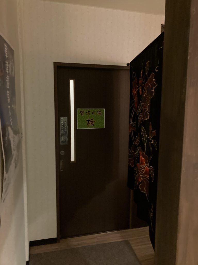 草津温泉「湯畑観光駐車場」近くの温泉宿「ゆたか」で日帰り入浴 貸し切り風呂の入り口