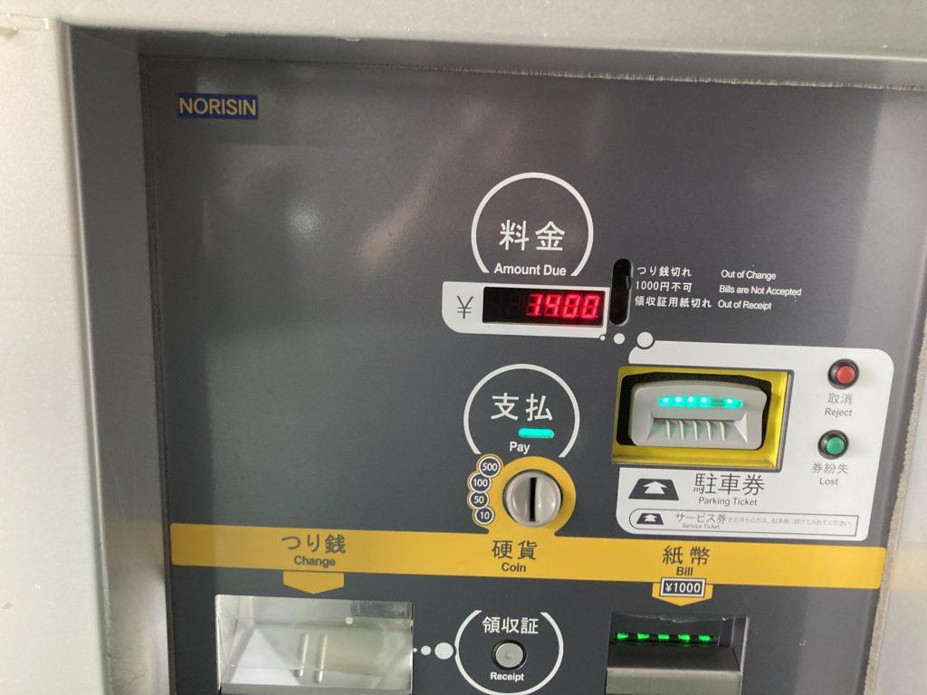 草津温泉「湯畑観光駐車場」の夜間駐車の値段