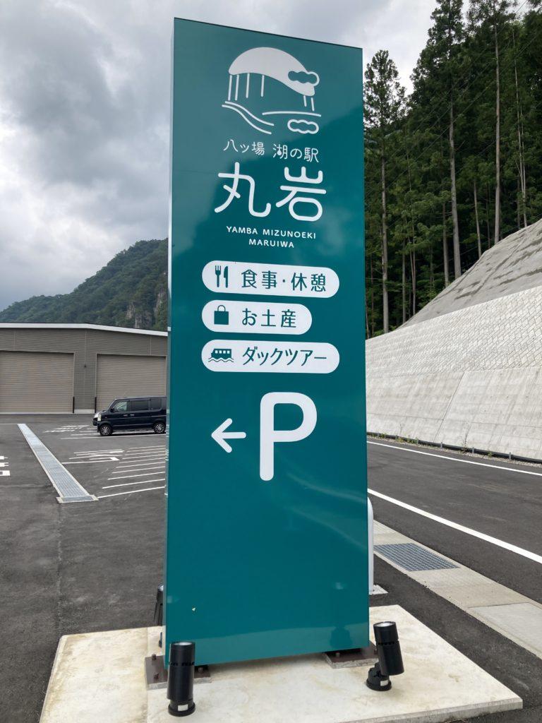 八ッ場の湖の駅「丸岩」の看板