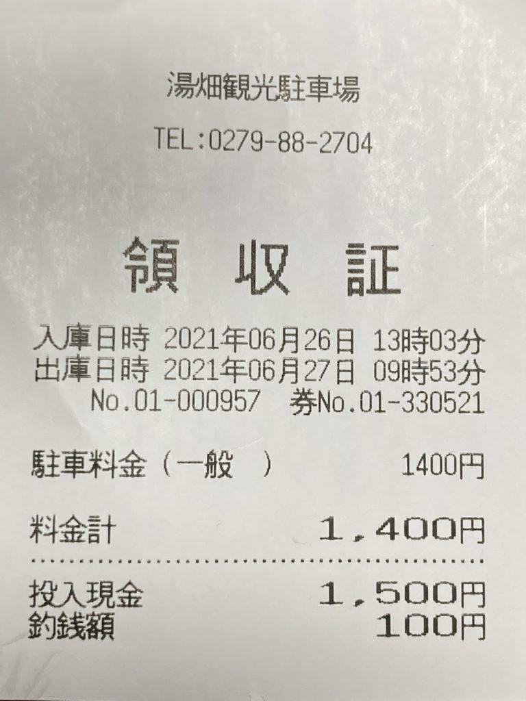 草津温泉「湯畑観光駐車場」エブリィワゴンの車中泊の値段