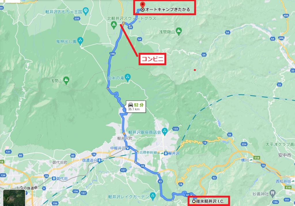北軽井沢オートキャンプ場「きたかる」の最寄ICからのアクセスルート