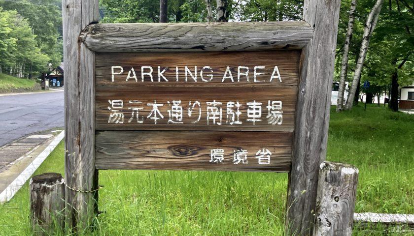 軽キャンピングトレーラーの幌馬車くんで行く湯の湖 湯元本通り南駐車場トレーラー車中泊