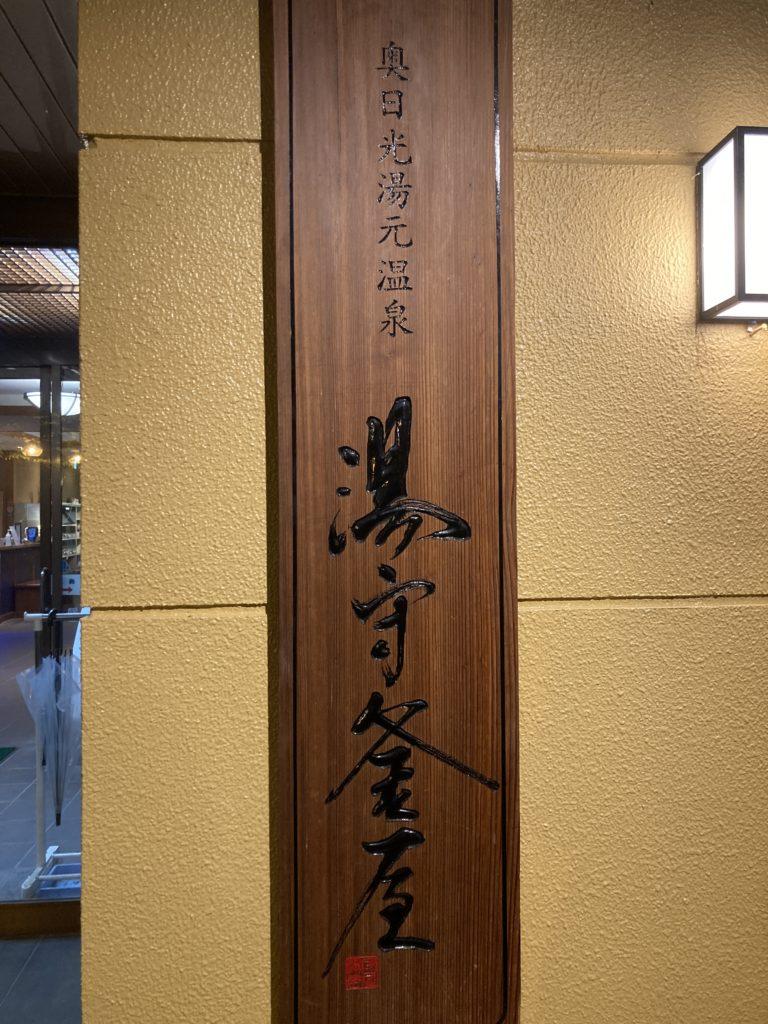 奥日光湯元温泉の「湯守釜屋」の看板