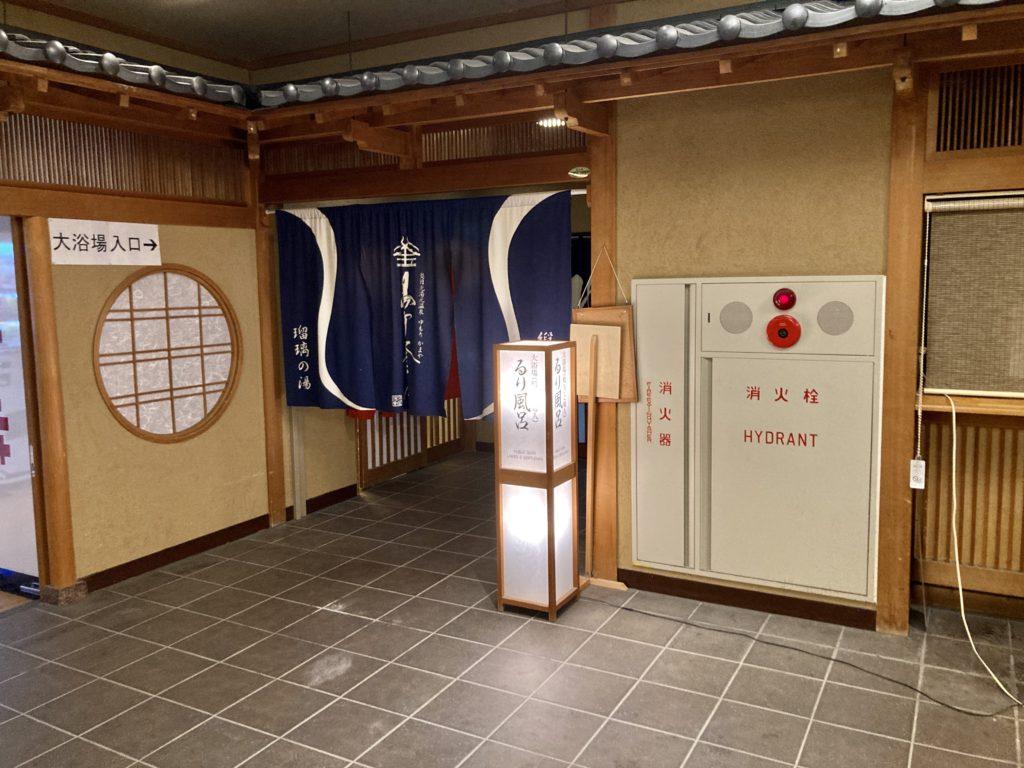 奥日光湯元温泉の「湯守釜屋」の温泉入口