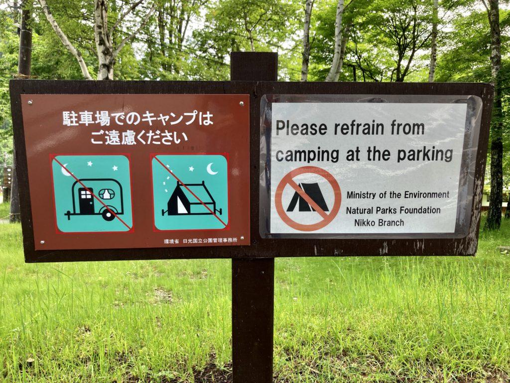 湯の湖 湯元本通り南駐車場はキャンプはご遠慮ください