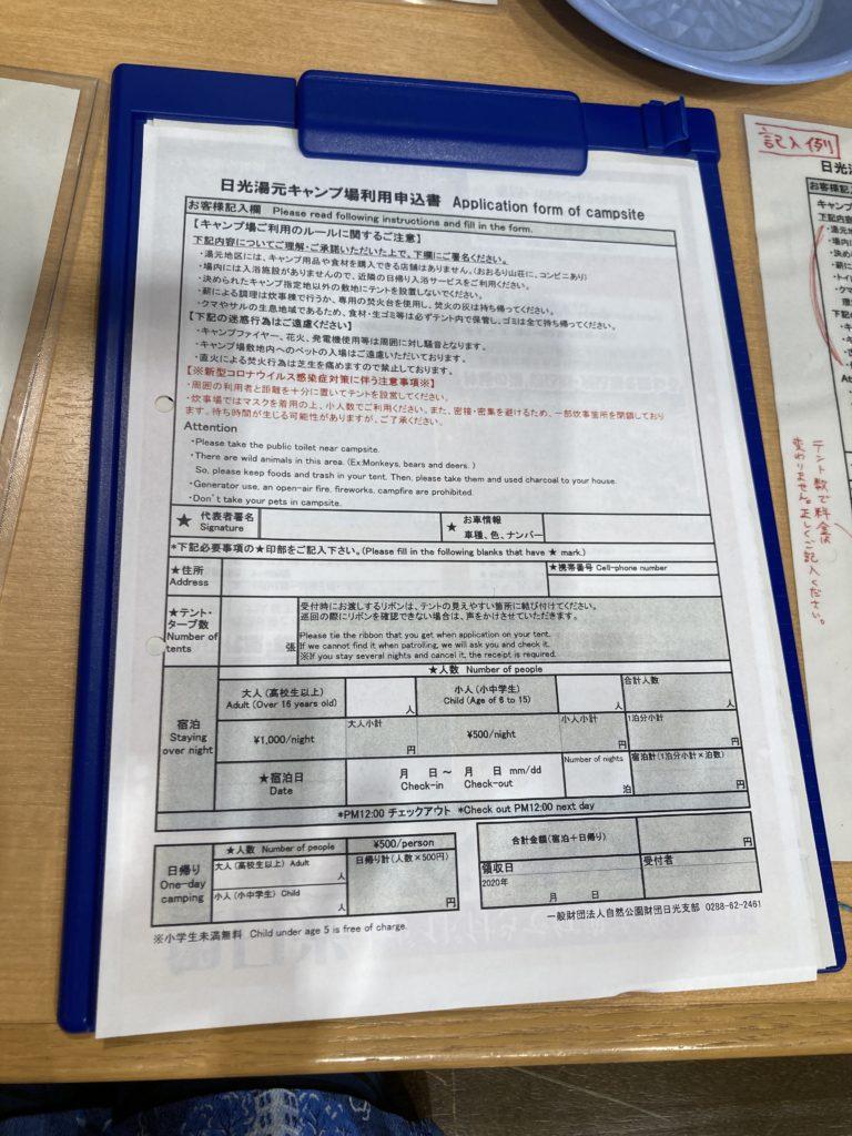 日光湯元ビジターセンターで日光湯元キャンプ場の受付はこの申込書を記入する