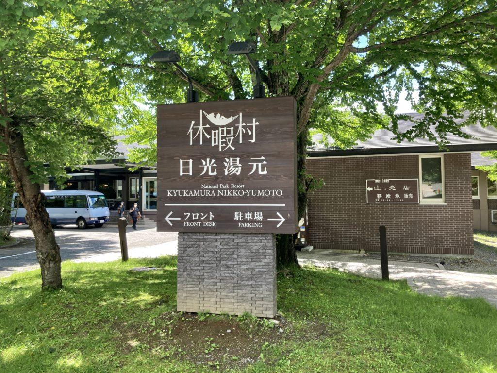 休暇村日光湯元ホテルの看板