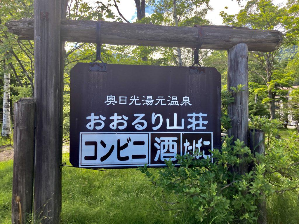 湯の湖 日光湯元キャンプ場で奥日光湯元温泉で唯一のコンビニ(Yショップ)