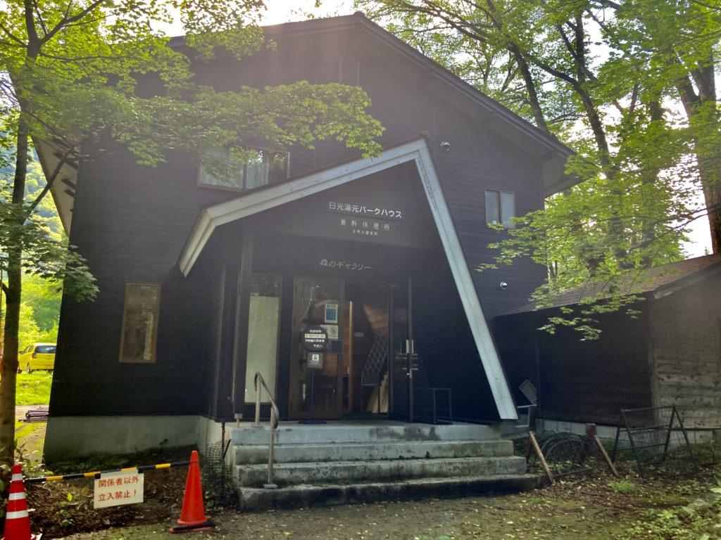 日光湯元ビジターセンターにある無料休憩所の日光湯元パークハウス
