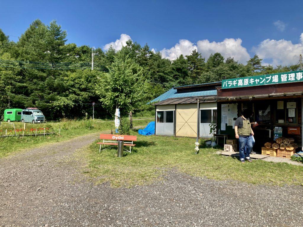 軽キャンピングトレーラーの幌馬車くんで行く嬬恋のバラキ高原キャンプ場の管理棟