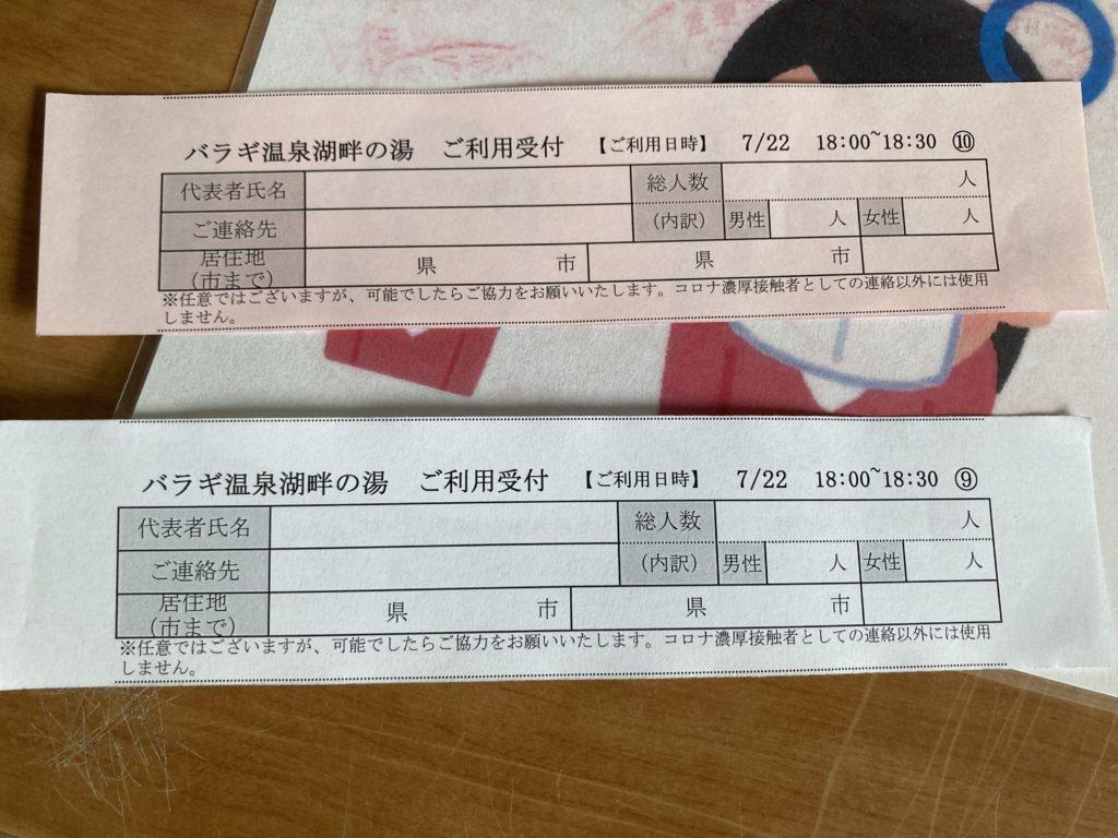 嬬恋バラキ高原「湖畔の湯」の受付表