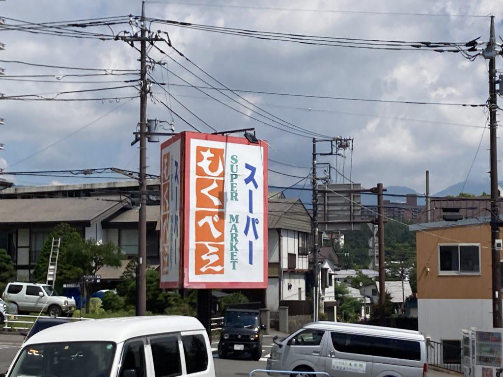 軽キャンピングトレーラーの幌馬車くんで行く志賀高原の木戸池キャンプ場の買い出しで草津のスーパーもくべえ