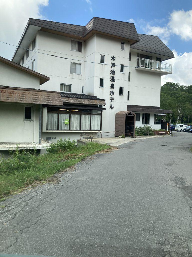 軽キャンピングトレーラーの幌馬車くんで行く志賀高原の木戸池キャンプ場で木戸池温泉ホテルに到着