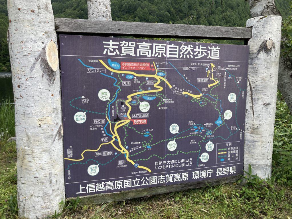 志賀高原自然歩道のハイキングコース