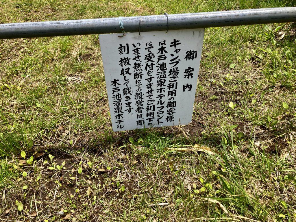 志賀高原の木戸池キャンプ場のご案内