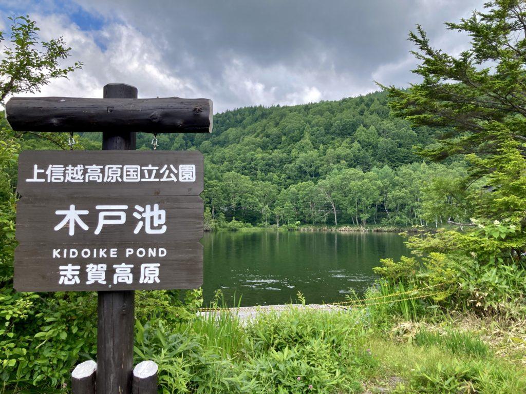 志賀高原自然歩道のハイキングコースの木戸池