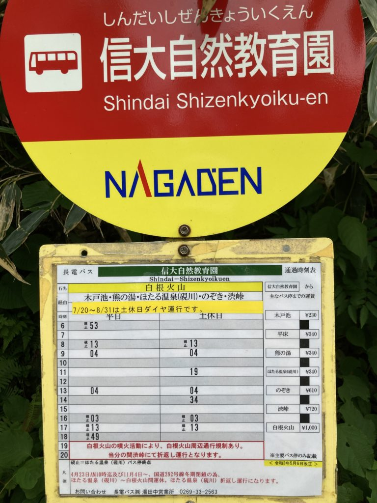 志賀高原自然歩道のハイキングコースで信州大学自然教育園のバス停