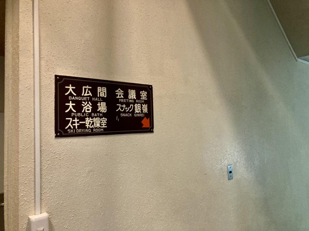 志賀高原の木戸池キャンプ場で木戸池温泉ホテルの日帰り温泉