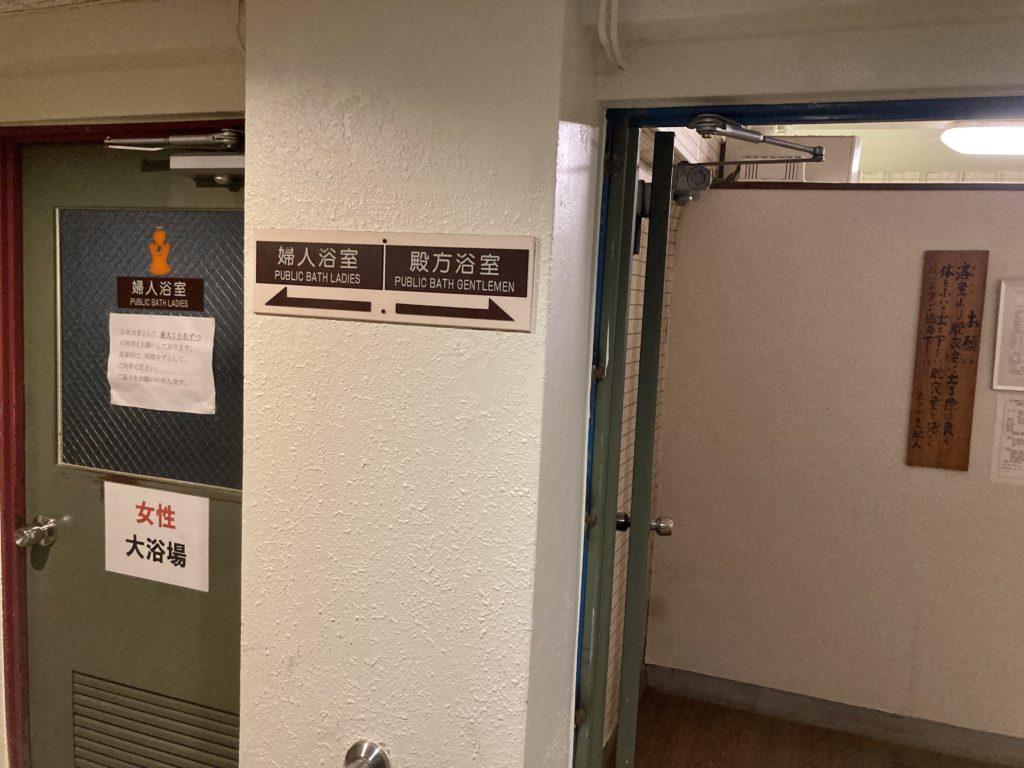 志賀高原の木戸池キャンプ場で木戸池温泉ホテルの日帰り温泉の入口