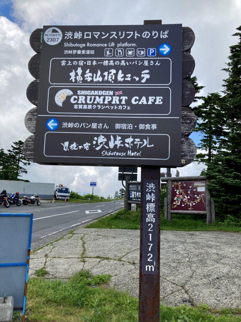 軽キャンピングトレーラーの幌馬車くんで行く国道292号の志賀高原ルートで最高地点の渋峠