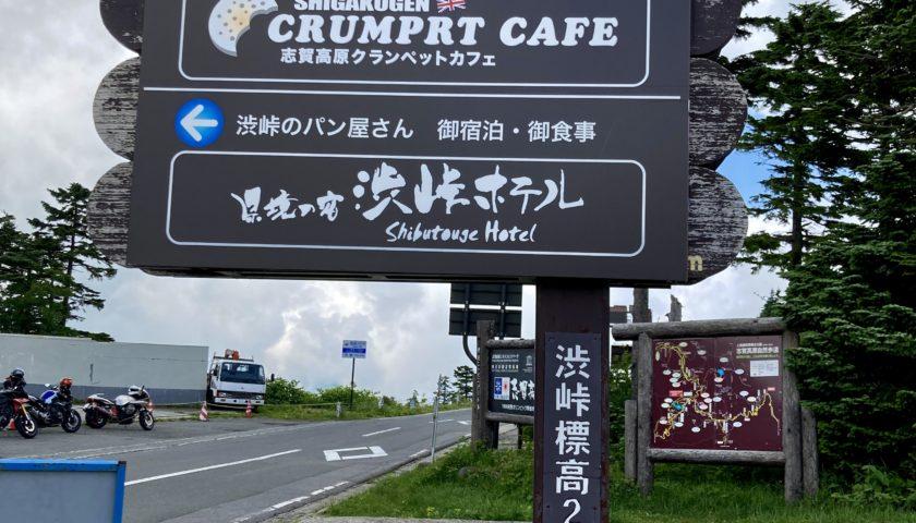 軽キャンピングトレーラーの幌馬車くんで行く志賀高原の木戸池キャンプ場