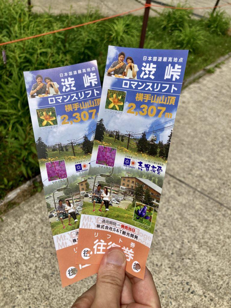 渋峠から夏山リフトで横手山頂ヒュッテに向かってロマンスリフトの往復券を購入