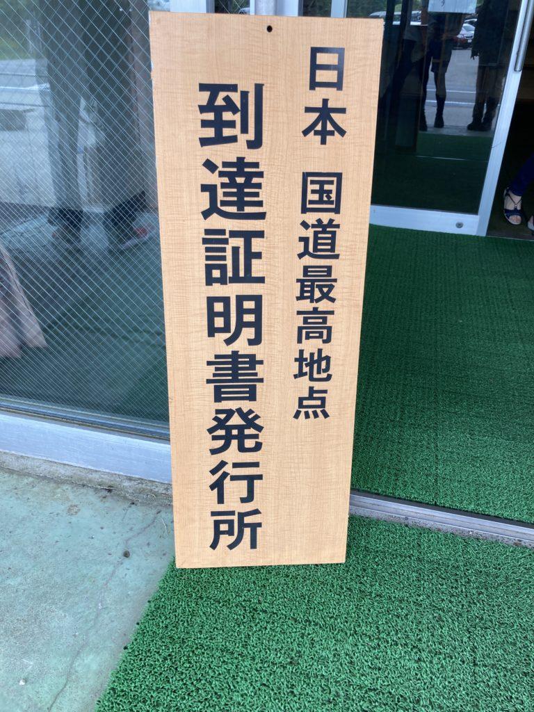 国道292号の志賀高原ルートで最高地点の渋峠ホテルで国道最高地点の到達証明書発行所