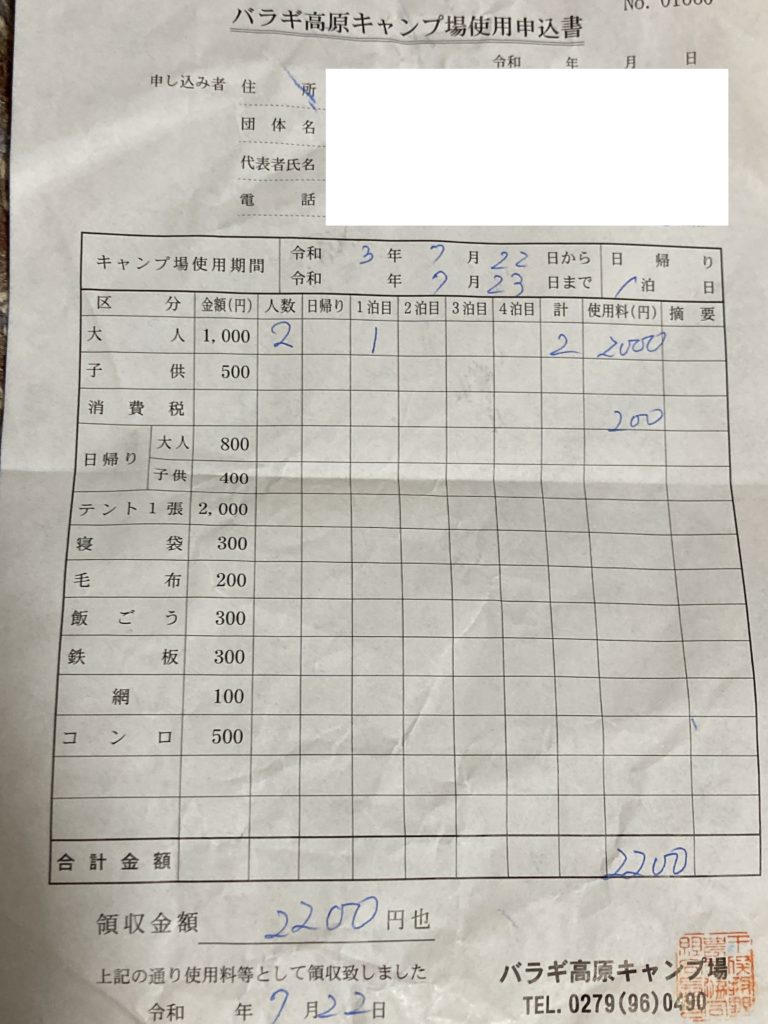 嬬恋のバラキ高原キャンプ場の使用申込書
