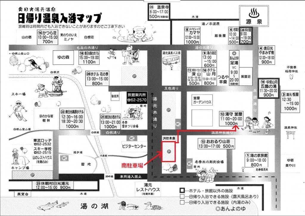 奥日光湯元温泉の日帰り温泉入浴マップと南駐車場の位置