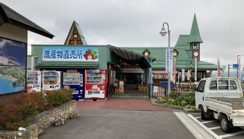 軽キャンピングトレーラーの幌馬車くんで行く道の駅「北信州やまのうち」と湯田中温泉郷